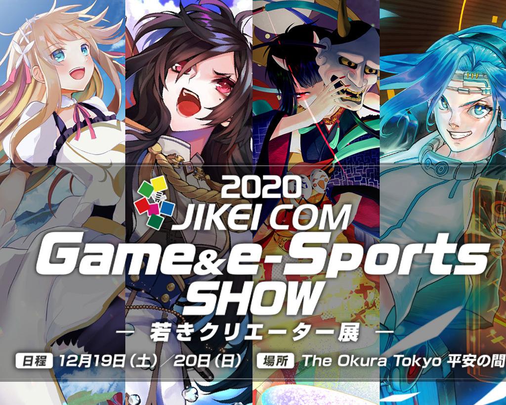 2020 JIKEI COM GAME SHOW