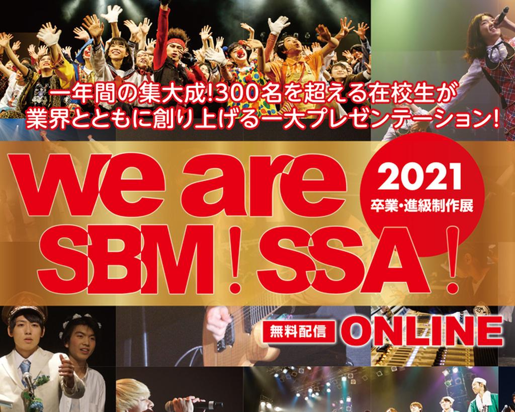 we are SBM!SSA!2021 卒業・進級制作展 ONLINE