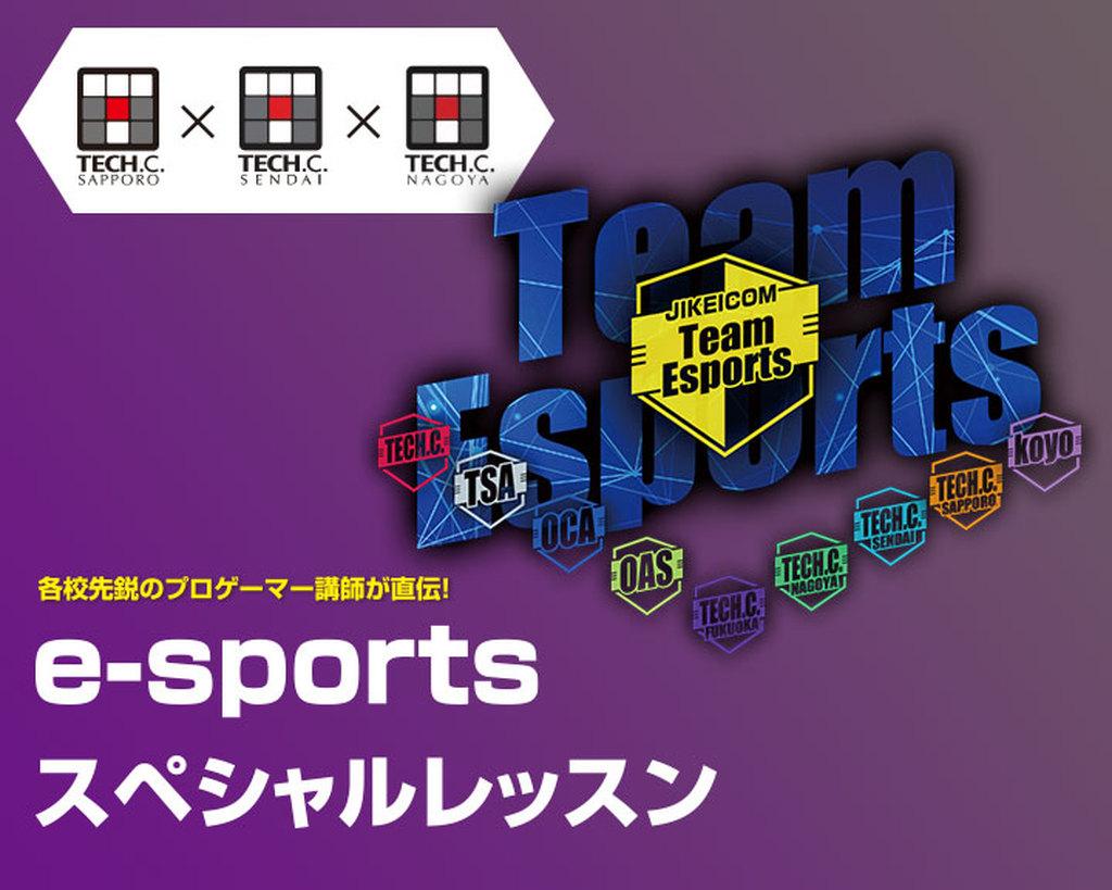 e-sportsスペシャルレッスン