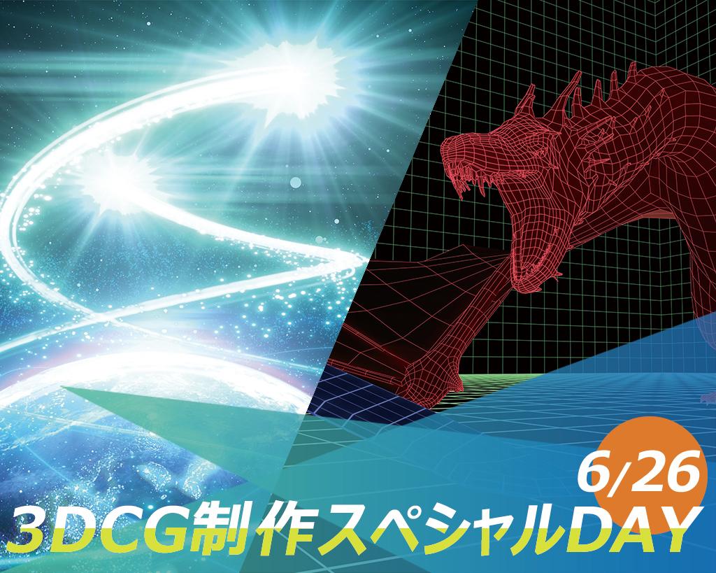 3DCG制作スペシャルDAY