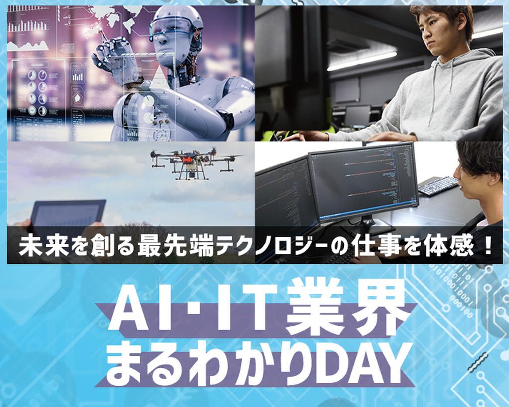 AI・IT業界まるわかりDAY